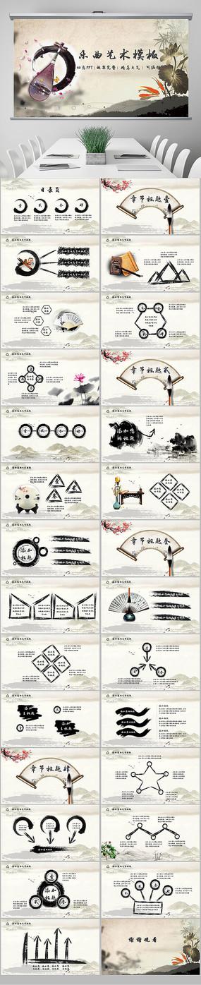 琵琶教学音乐民乐中国风PPT