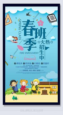 清新时尚春季班招生宣传海报