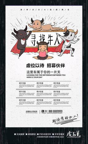 手绘寻找牛人招聘海报