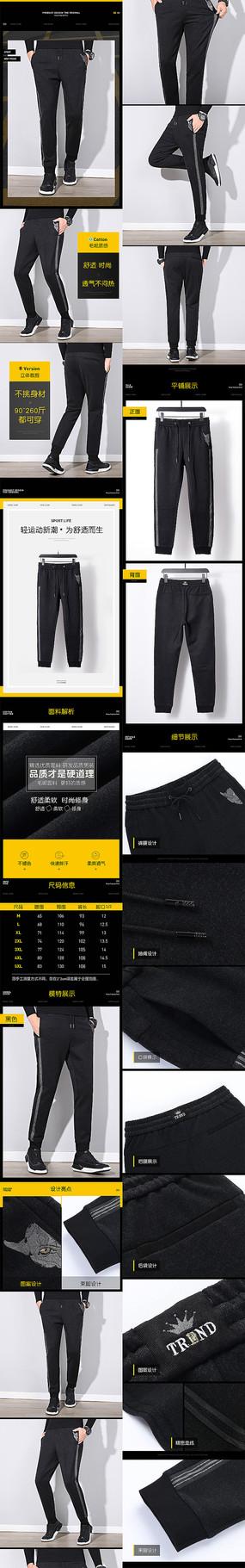 淘宝天猫男装休闲裤详情页设计 PSD