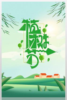 植树节设计海报设计