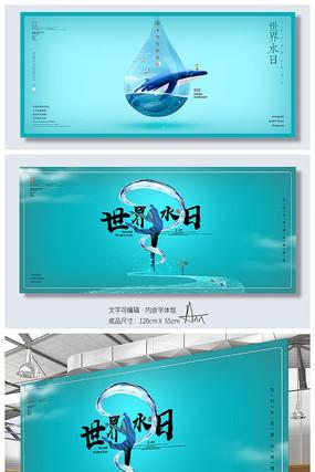 2019世界水日中国水周海报