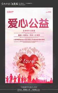 爱心公益宣传海报设计