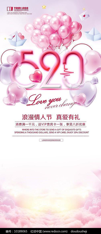 粉色情人节展架图片