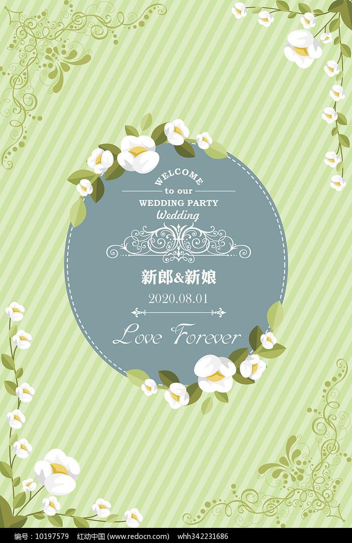 绿色小清新婚礼迎宾牌图片