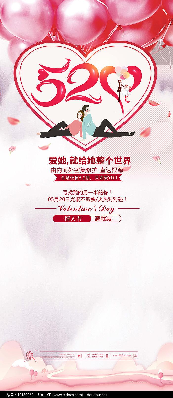 情人节宣传展架设计图片