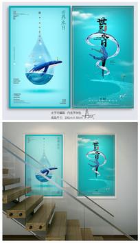 世界水日中国水周节约用水海报