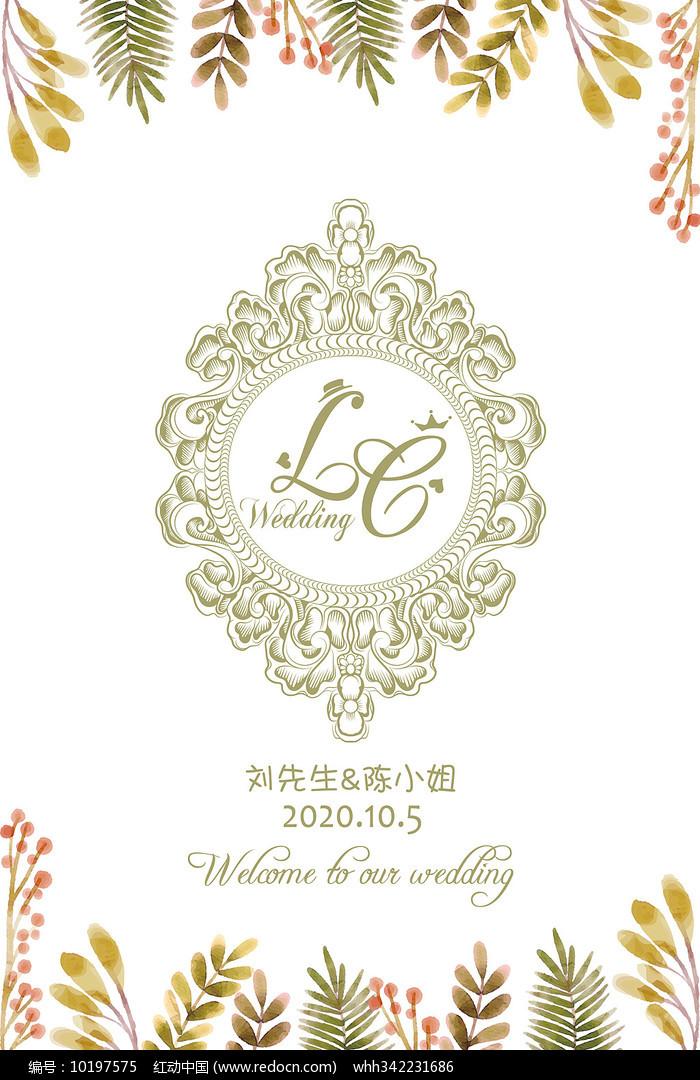 水彩小清新森系婚礼水牌图片