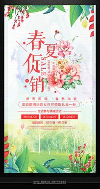 温馨精品春夏促销活动海报