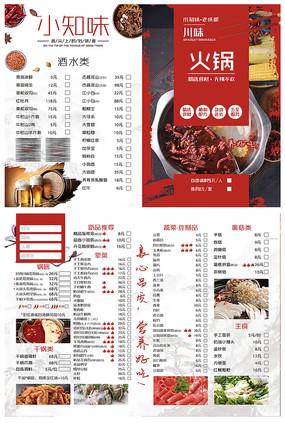 小知味川味火锅菜单