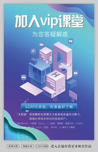 app网课大数据科技课堂海报
