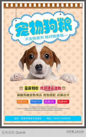 宠物店宠物狗粮海报设计