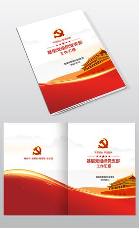 党建手册封面设计