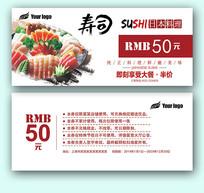 大气餐饮寿司代金券优惠券