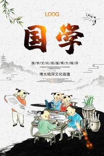 国学宣传文化海报