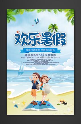 欢乐暑假海报设计