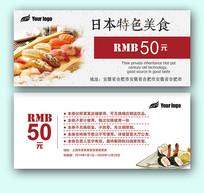 精品寿司美食代金券优惠券