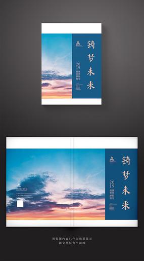 蓝色大气企业品牌画册封面