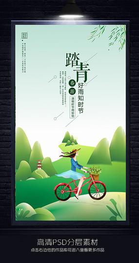 绿色清明踏青海报
