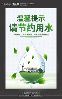 请节约用水公益宣传海报