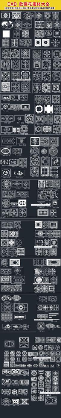 水刀图案中式法式欧式地拼花纹