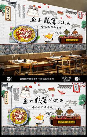 酸菜鱼饭店工装背景墙壁画