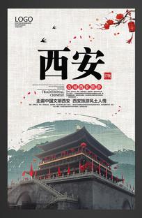 西安文化旅游海报