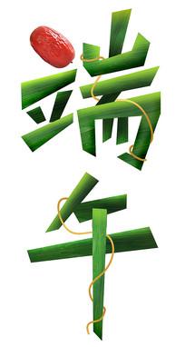 原创元素端午创意字体