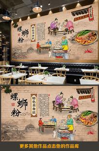 中国美食螺蛳粉小吃店背景墙