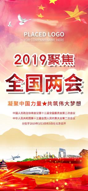2019聚焦全国两会手机海报