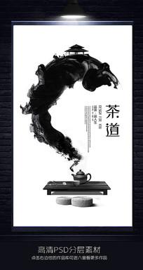 白色简约创意茶文化宣传海报