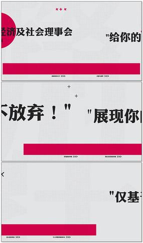 动感节奏片头文字AE模板