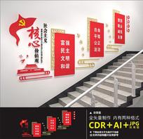 红色党建核心价值观楼道文化墙
