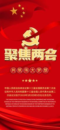 红色党政聚焦两会手机宣传海报