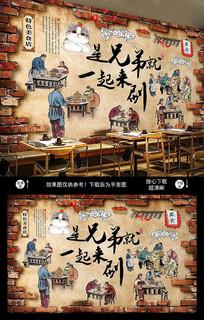 火锅文化壁画背景墙