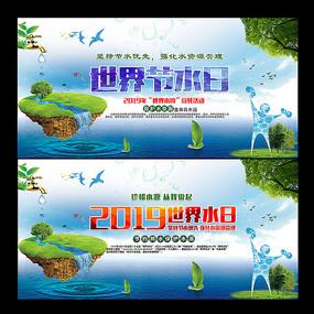 世界水日节约用水公益海报