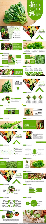 蔬菜水果新鲜蔬菜PPT