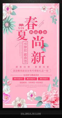 温馨时尚春夏尚新活动海报