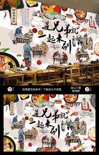 重庆火锅文化插画背景墙