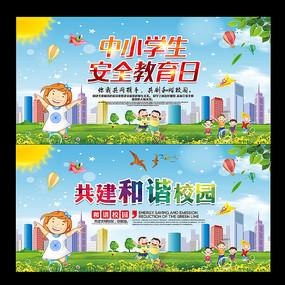 中小学生安全教育日宣传栏