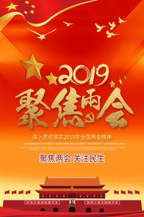 2019两会精神宣传海报