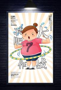 创意减肥大作战海报