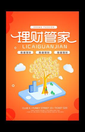 创意金融理财海报