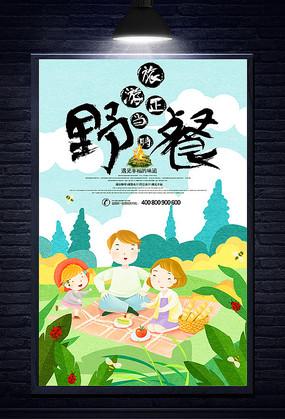 创意野餐海报设计
