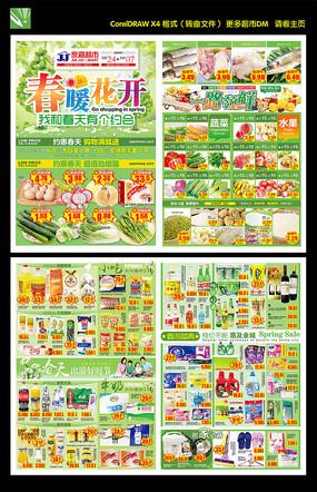 春天DM超市广告促销宣传单