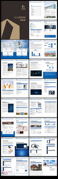 电气电力智能防范系统画册