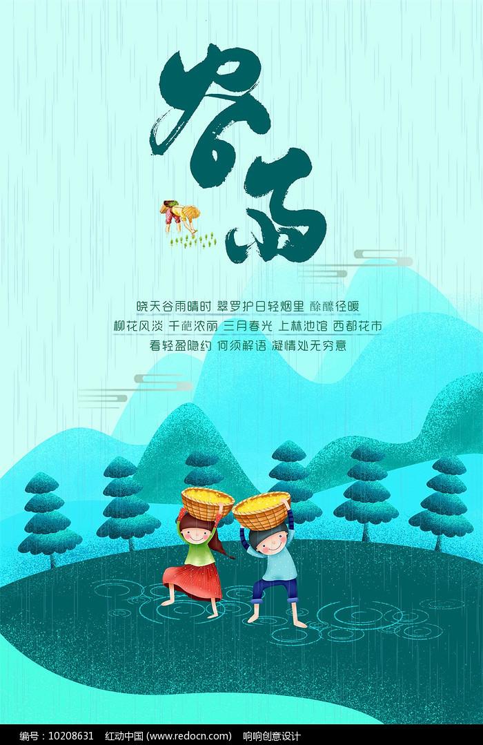 二十四节气之谷雨海报设计图片