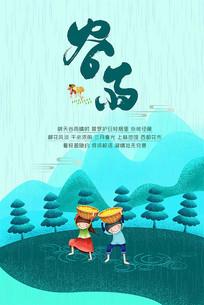 二十四节气之谷雨海报设计