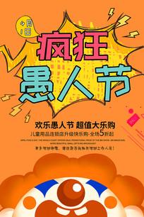 疯狂愚人节节日海报
