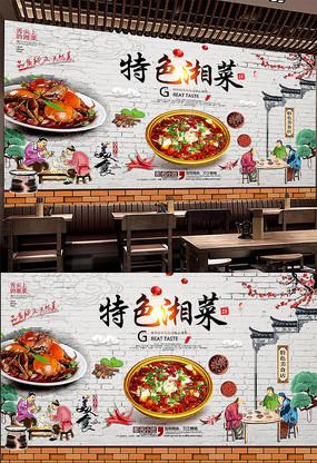 复古中华美食湘菜馆餐饮背景墙